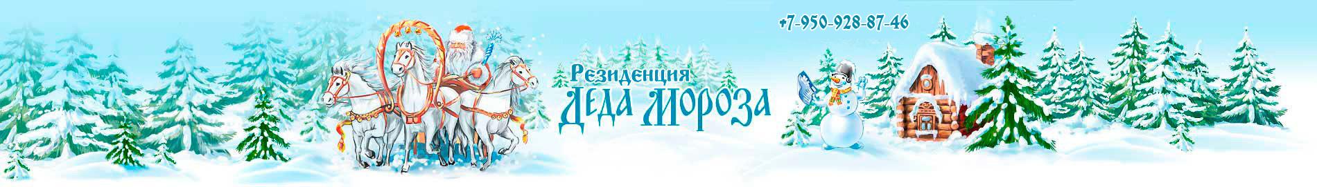 Резиденция Деда Мороза в Туле